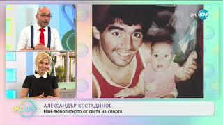 """Александър Костадинов: Най-любопитното от света на спорта - """"На кафе"""" (23.06.2020)"""