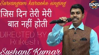 Jis Din Teri Meri Baat nahi hoti   Sushant Kumar  
