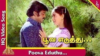 Amman Kovil Kizhakale Tamil Movie Songs | Poove Eduthu Video Song | Vijayakanth | Radha | Ilayaraja