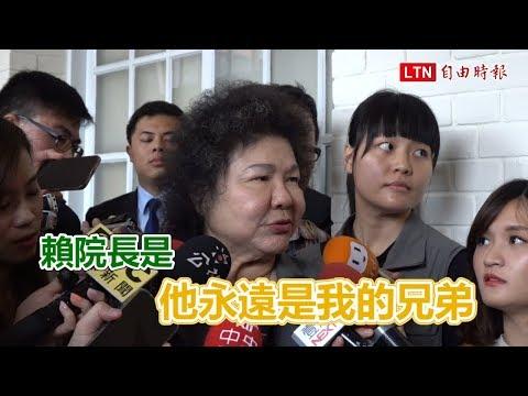 初選落幕 陳菊:賴清德永遠是我的兄弟