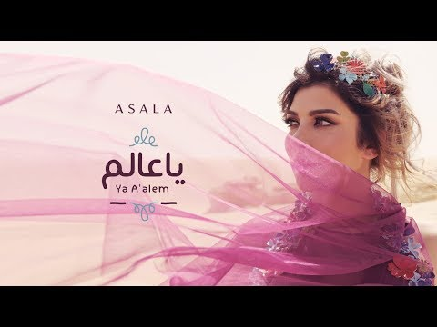 Assala - Ya A'alem [Lyrics Video] أصالة - يا عالم