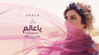 أصالة - يا عالم | Assala - Ya Aallem [فيديو كلمات - Lyrics Video]