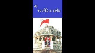 JAI HARSHAD - HARSIDDHI MAA CHALISA (SLIDES)