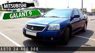 Mitsubishi Galant 9 - лучший автомобиль за 400 000!  Тест-драйв и автообзор галант 9
