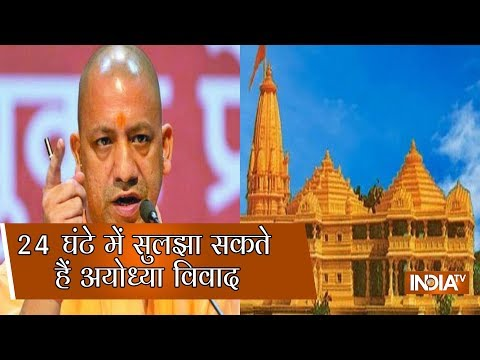 Yogi Adityanath Says He Can Slove The Ram Mandir Dispute Case Within 24 Hours If The SC Can't