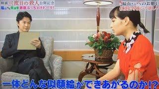 福山雅治さんと広瀬すずさんの対談映像です! 面白いので是非見てくださ...