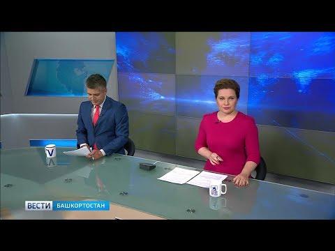 Вести-Башкортостан – 25.06.19