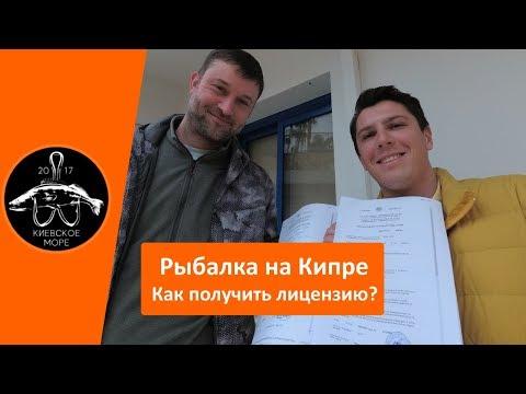 Рыбалка на Кипре 🎣 Как получить лицензию на Кипре?