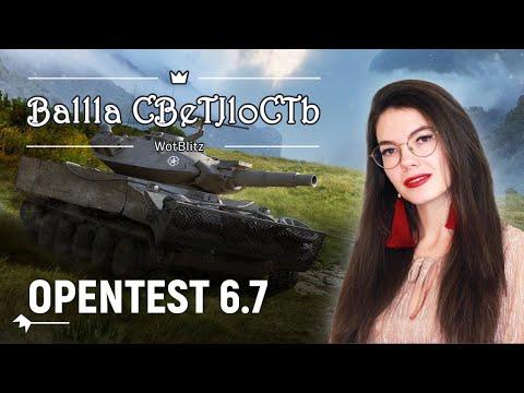 🎓 Присядем на ПТУР: Открытый тест 6.7 🎓 World of Tanks Blitz