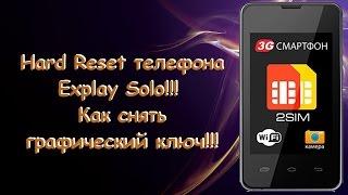 Hard reset (factory reset) на телефоне Explay Solo!!!(Желающим помочь развитию проекта: qiwi кошелек: +79205605843 Yandex деньги: 410012756457487 Для того, чтобы сбросить графичес..., 2015-10-25T13:36:52.000Z)