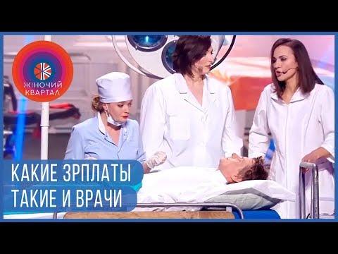 😀 ПРИКОЛ про ВРАЧЕЙ - Забавная ситуация в украинской больнице | Шоу Женский Квартал 2020 😀