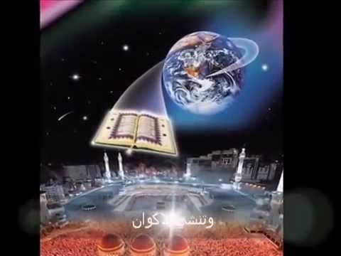 YA HAMILAL QUR'AN - BY AHMED AL HAJIRI