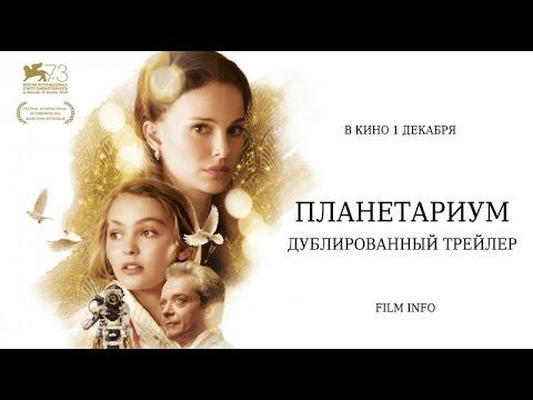 Планетариум (2016) Трейлер к фильму (Русский язык)