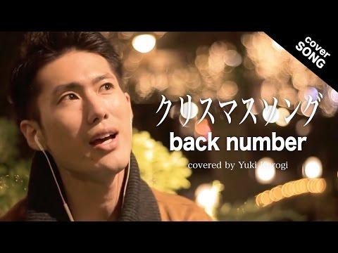 【名曲】クリスマスソング / back number (歌詞付)月9ドラマ「5→9~私に恋したお坊さん~」主題歌[covered by 黒木佑樹]