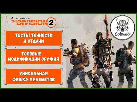 THE DIVISION 2 Что такое точность и отдача. Тесты с топовыми модификаторами оружия в Дивижн 2
