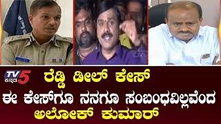 ಸಮ್ಮಿಶ್ರ ಸರಕಾರ ವಿರುದ್ಧ ಅಲೋಕ್ ಕುಮಾರ್ ಬೇಸರ | CCB Police Alok Kumar | Janardhan Reddy | TV5 Kannada