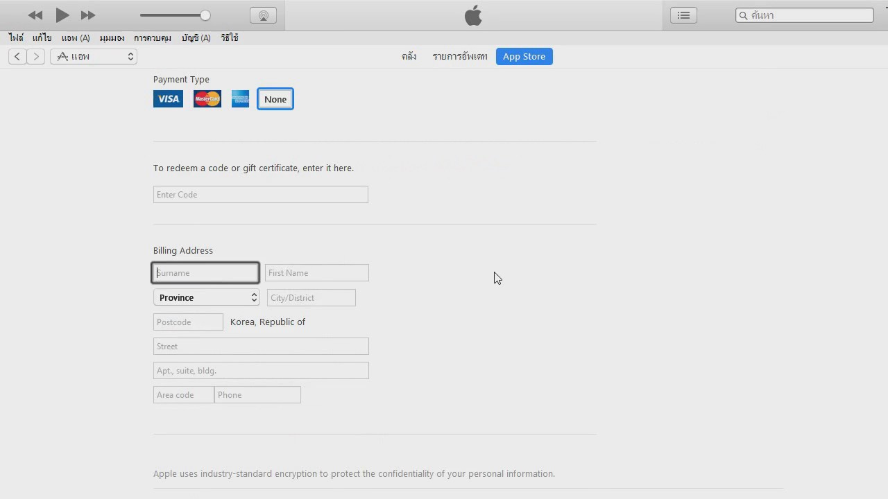 Howto สมัคร iTunes (Apple ID) เกาหลีฟรี
