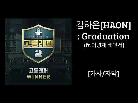 김하온 - Graduation (ft.이병재,배연서) 1시간 [가사/자막]