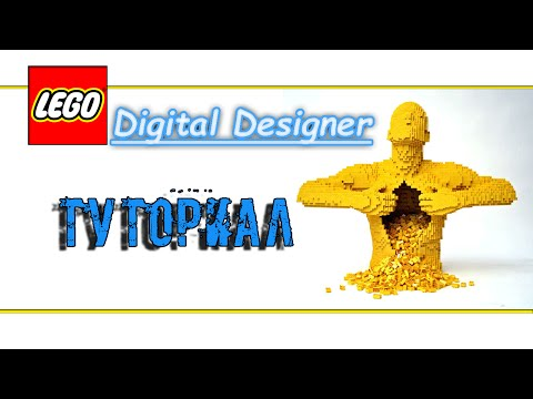"""ТУТОРИАЛ по """"Lego Digital Designer"""""""
