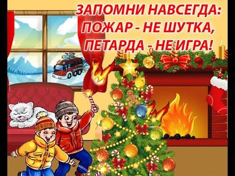 #Безопасный Новый Год