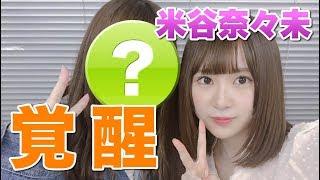 欅坂46 長沢菜々香さんも「大人っぽくなった」と絶賛。 ファンの間で米谷奈々未の覚醒が止まらないと話題に ...