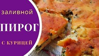 Заливной пирог с курицей: простые рецепты на скорую руку