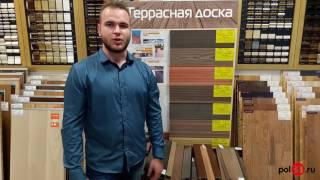 Террасная доска (обзор) pol33.ru