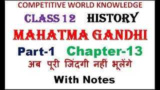 Mahatma Gandhi and the Nationalist Movement notes in hindi || History || Class 12 Chapter 13 Part 1