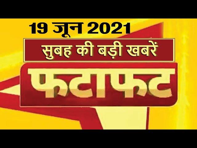 19 जून 2021 आज की बड़ी खबरें | देश के मुख्य समाचार | 19 june 2021 taza khabre PM #Modi
