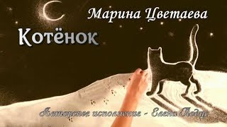 Котёнок / Стихи- Марина Цветаева, муз. и исп.- Елена Подус