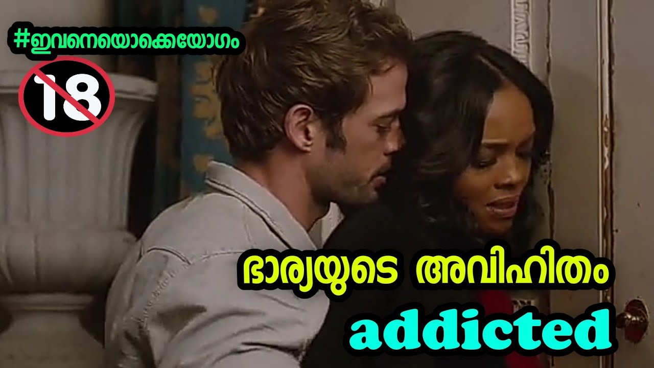 Download Addicted 2014 English movie review Malayalam