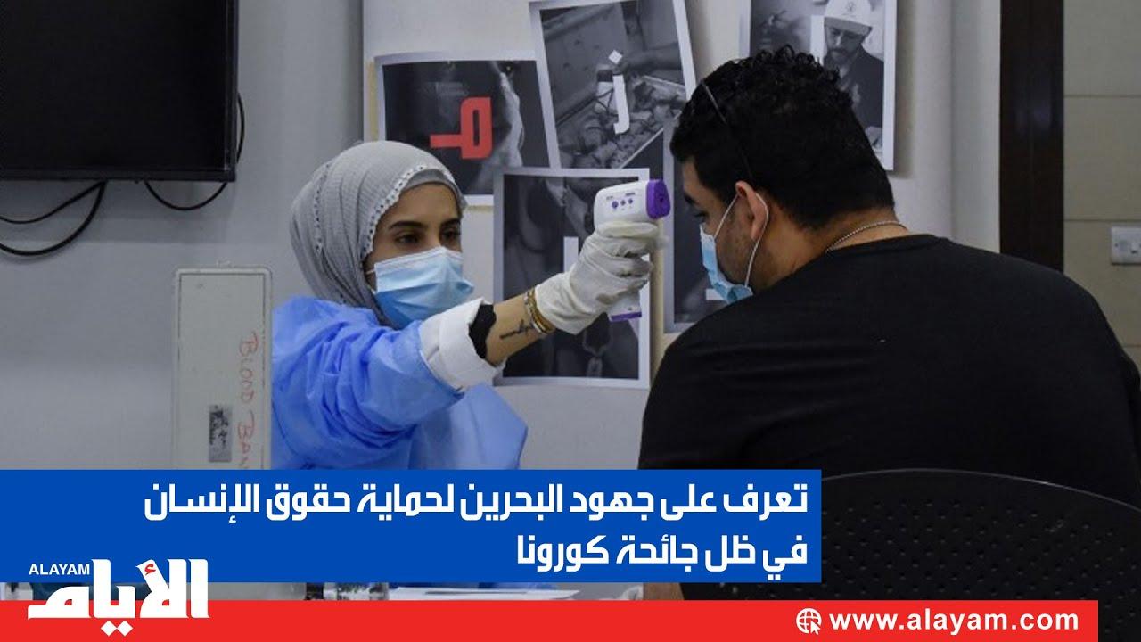 تعرف على جهود البحرين لحماية حقوق الإنسان في ظل جائحة كورونا