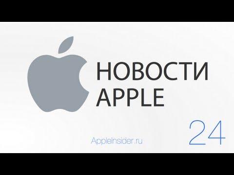 Новости Apple, 24 выпуск: IOS 7 Beta 5, новые фото IPhone 5S и Возняку 63 года