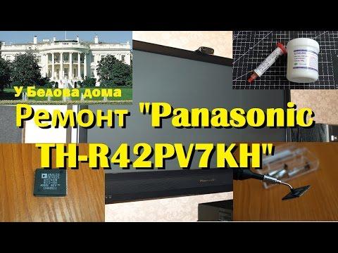 "Ремонт HDMI-порта плазменного телевизора ""Panasonic TH-R42PV7KH"""