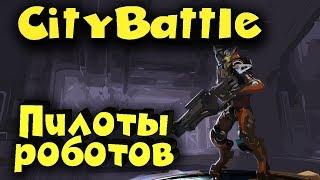 Битва лучших пилотов роботов в бесплатной игре CityBattle  Virtual Earth