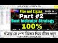 Fibo and Zigzag Part #2 - Forex Best Trading Strategy 100% Profit ফরেক্স কে পেশা হিসেবে জীবন গড়ুন