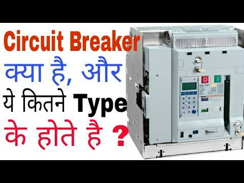 What is Circuit Breaker and Types of Circuit Breaker in Hindi.
