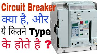 What is Circuit Breaker and Types of Circuit Breaker in Hindi.