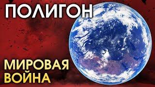 ПОЛИГОН #147: Мировая война / War Thunder