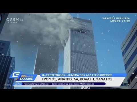 11η Σεπτεμβρίου 2001: Η μέρα που άλλαξε ο κόσμος - Ώρα Ελλάδος 07:00 11/9/2019 | OPEN TV