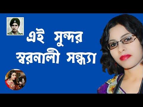 Ei Sundar Swarnali Sondhyay