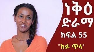 ነቅዕ ድራማ ክፍል 55 | Nek'e Ethiopian Sitcom Drama Part 55