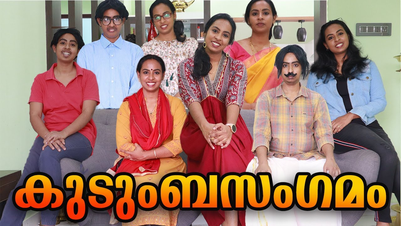 Family Gathering | കുടുംബസംഗമം | Simply Silly Things