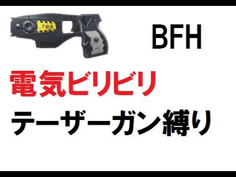 BFH実況】Mr.D講座 テーザーガン...