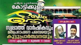 Kottikkulam Maqam Uroos 2019   Day 3   Sayyid K.S Ali  Thangal…