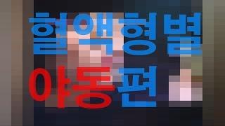 혈액형별 야동보는법!(JPN porn by blood type) ep1