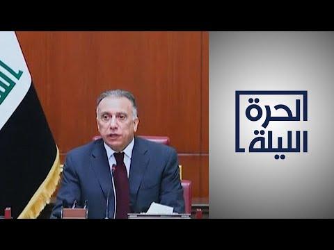 حكومة الكاظمي تفتح باب التعاون الاقتصادي مع السعودية  - 09:59-2020 / 5 / 23