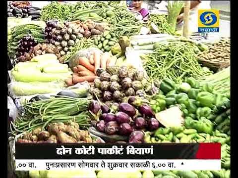 Krishivarta Bajarbhav - 16 May 2018 - कृषीवार्ता बाजारभाव
