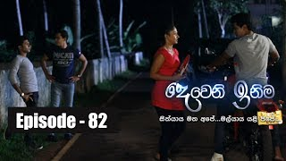 Deweni Inima | Episode 82 30th May 2017 Thumbnail