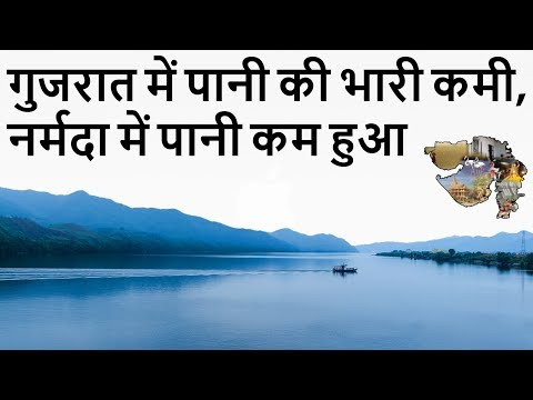Water Crisis in Gujarat - Water level falls in Sardar Sarovar Dam - Current Affairs 2018
